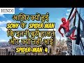 Spider Man Movies Explain Start To End In Hindi |