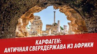 Карфаген: античная сверхдержава из Африки - Шоу Картаева и Махарадзе