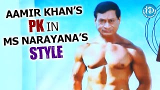 Aamir Khan's PK in MS Narayana's Style - LKG - Pataas Movie Comedy Trailer