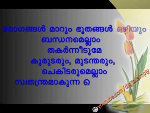 Malayalam Christian Song Ezhunelluneshu Rajavai Wmanglish Lyrics