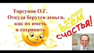 Торсунов О.Г. Откуда берутся деньги, как их иметь и сохранить