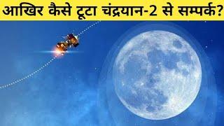 चंद्रयान-2 के साथ चाँद पर क्या हुआ? What happened to Chandrayaan 2