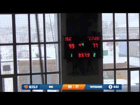 05.01.2019. НБА Winter 2019. МБК - Черепаново