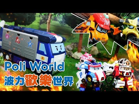 POLI World : Robocar POLI Stop motion series EP02 I POLI rescues the forest (Traditional Chinese)