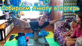 Собираем Аню в лагерь на Алтай. (07.19г.) Семья Бровченко.