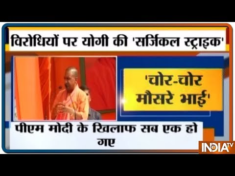 Yogi Adityanath  ने उड़ाया Rahul Gandhi का मज़ाक, Akhilesh और Mayawati पर भी किया हमला