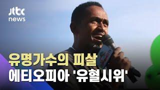 [아침& 세계] 에티오피아 유명가수 피살에 '유혈시위'…부족 갈등 배경은? / JTBC 아침&