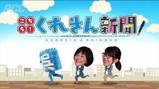 RCCテレビ『こちら!くれきん新聞!』 http://tv.rcc.jp/kure/