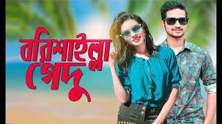 বরিশাইল্লা গেদু ||  Barishailla Gedu || New funny video 2019 || MojaMasti || Nishat Rahman