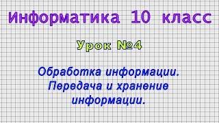 Информатика 10 класс (Урок№4 - Обработка информации. Передача и хранение информации.)