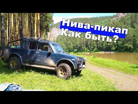 Нива-пикап / ВАЗ 2329 / Kaverin VLOG