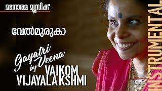 Velmuruga Haro Hara film song on Gayathri Veena by Vaikom Vijayalakshmi