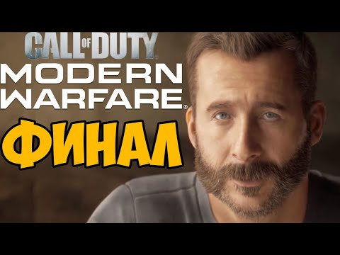 Соуп, Гоуст и Гас! Call Of Duty: Modern Warfare 2019 ► Финал / Концовка