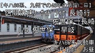 【キハ66系引退!】佐世保線区間快速シーサイドライナー長崎行 1/4 佐世保~早岐 Semi-Rapid SEA-SIDE-LINER for Nagasaki①Sasebo~Haiki