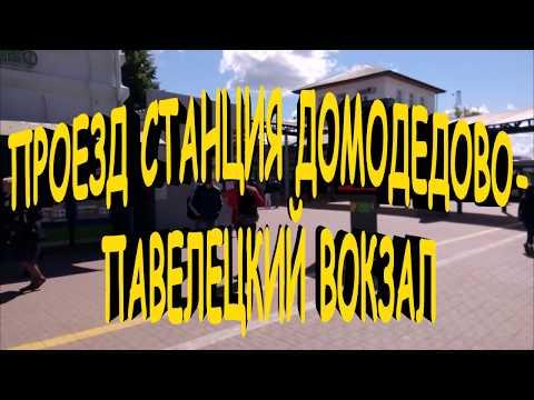 Проезд от Станции Домодедово-Павелецкий вокзал.