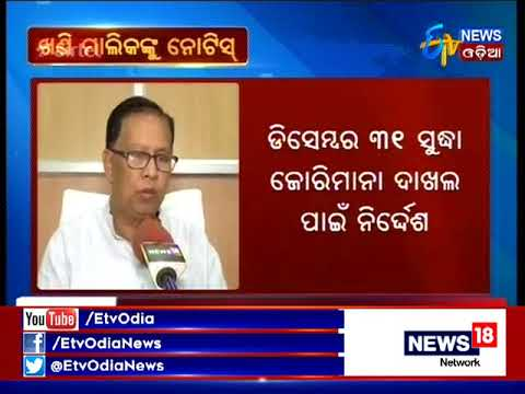 Demand Notice to 152 Mining Lease Holders: Minister Of Mines Prafulla Mallick reacts - Etv News Odia