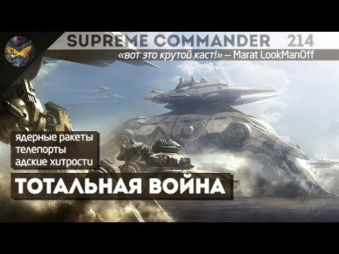 Supreme Commander Forged Alliance [214] 6v6 Эпичная битва на Dual Gap