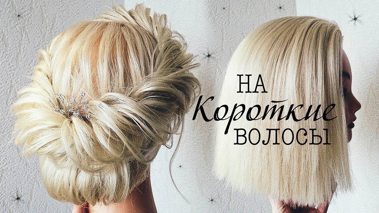 Прически на КОРОТКИЕ ВОЛОСЫ /КАРЕ. Прическа на Выпускной