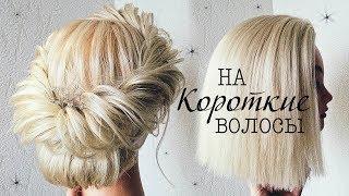 Прически на КОРОТКИЕ ВОЛОСЫ /КАРЕ. Прическа на Выпускной 💛  Hairstyles for Short Hair