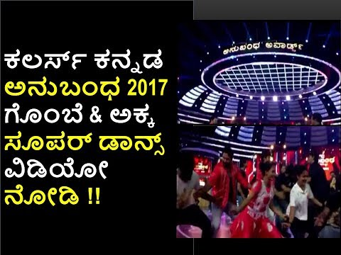 Anubandha Awards Gombe and Akka Dancing  | Colors Kannada | Neha Gowda | Anupama |