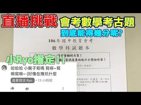 直播寫國中會考數學考古題 , 小Ryo(盛夏微涼)指定挑戰!!! - 【小展子挑戰】 - YouTube