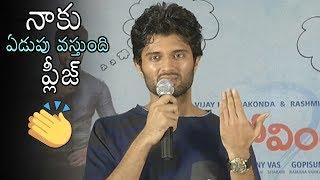 Vijay Devarakonda Can't Control his Tears | Geetha Govindam Press Meet Piracy | Daily Culture