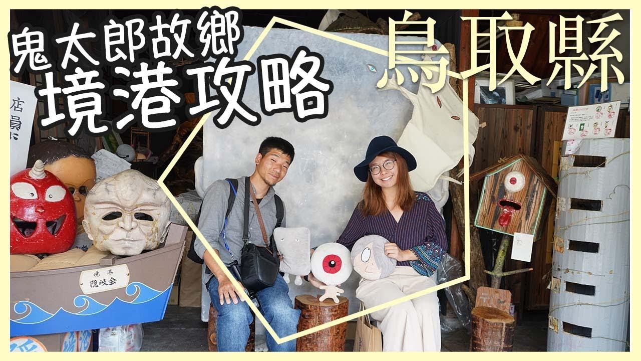 2019日本鳥取遊 EP4 - 必去! 鬼太郎故鄉,境港攻略 [#日本 #鳥取縣 Vlog遊記] - YouTube