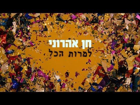 חן אהרוני - למרות הכל | Chen Aharoni - Lamrot Hakol (קליפ מילים)