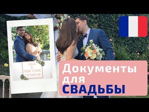 Документы для свадьбы во ФРАНЦИИ || Французкие бумажки