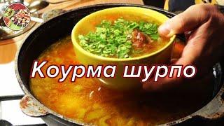 Шурпа (ковурма шурпо). Суп. Просто, вкусно, недорого.