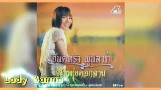 ภาพชีวิต -( Official Audio ) - จินตหรา พูนลาภ