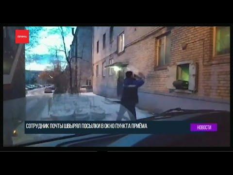 Сотрудник «Почты России» швырял посылки в окно