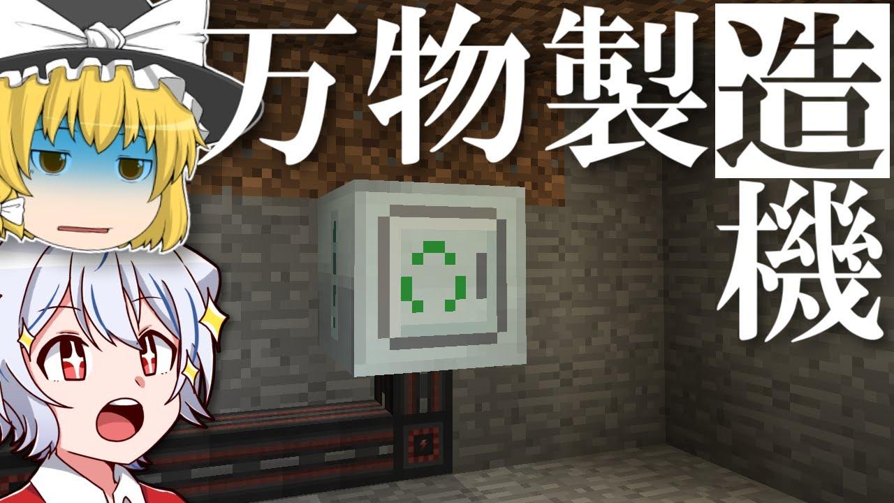 【マインクラフト】工業でダイヤ100万個【ゆっくり実況】Part5