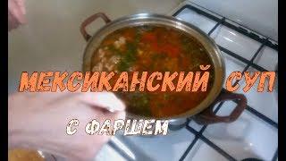 Мексиканский суп с фаршем. Нравится всем, кто его попробовал.