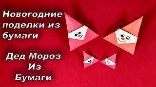 видео новогодние детские поделки своими