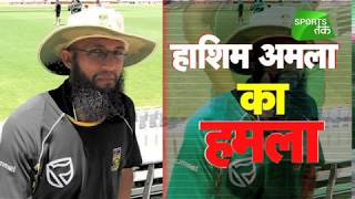 Hashim Amla Beats Virat Kohli, See How... | Sports Tak