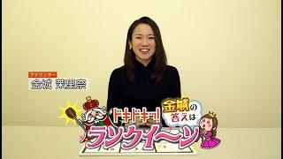 「今日ドキッ!」の視聴者参加型クイズコーナー「キングにドキドキッ!...