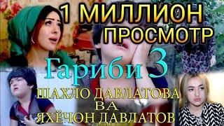 Шахло Давлатова ва Яхёчон Давлатов - Гариби 3 (Клипхои Точики 2020)