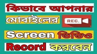 كيفية تسجيل شاشة الجوال   Rce.(Screen Recorder)