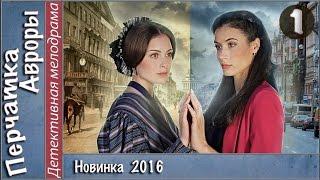 Перчатка Авроры 2016  1 серия  Мелодрама, детектив, сериал    YouTube