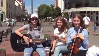 "Песенку ""Детство"" поют девушки из Бреста! Street! Music! Song!"