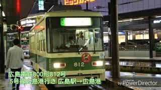 【走行音】広島電鉄800形812号 5号線広島港行き 広島駅→広島港