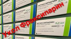 Фраксипарин. Укол в живот