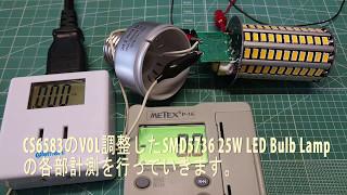調整済 led bulb lamp e27 smd5736 25w cs6583