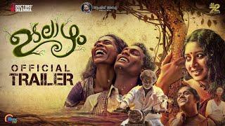 Udalaazham- Official Trailer | Unnikrishnan Avala | Sithara Krishnakumar, Mithun Jayaraj | Bijibal