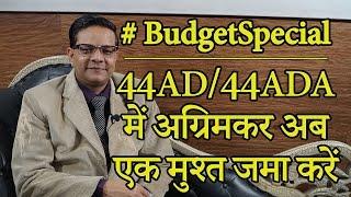 #BudgetSpecial2017 | Pay Advance Tax in One Installment u/s 44AD & 44ADA