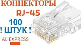 Обзор товаров с aliexpress коннектор rj45 для интернет кабеля Кидалово !