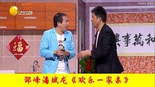 辽宁卫视 2020 春节联欢晚会 纯享高清版:邵峰潘斌龙《欢乐一家亲》,饭米粒家庭温暖外卖小哥