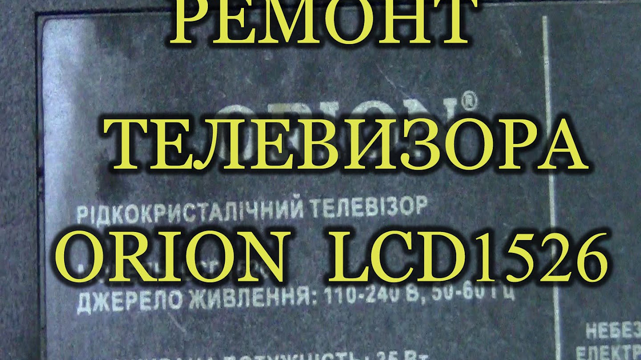 orion spp1738f схема