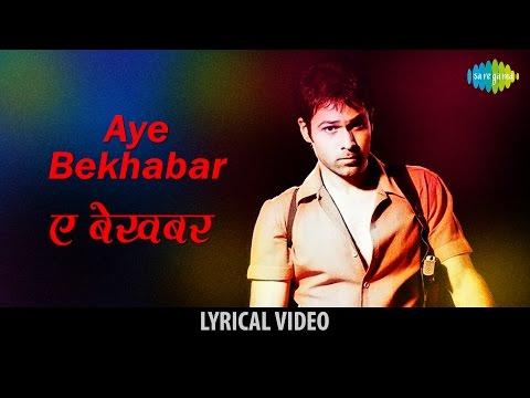 Aye Bekhabar with lyrics | ए बेखबर गाने के बोल | Zehar | Imraan Hashmi & Shamita Shetty